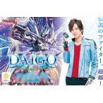カードファイト!! ヴァンガードG DAIGOスペシャルセットG