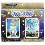 ウィクロス WXD-09 TCG 構築済みデッキ WHITE PLAY ホワイトプレイ