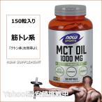 NOW社 MCTオイル 1000mg(中鎖脂肪酸/中鎖トリグリセリド)150ソフトジェル