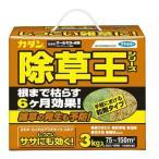 【あすつく対応】フマキラー - 除草王オールキラー粒剤 - 3KG