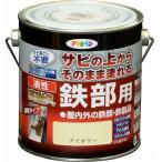 【あすつく対応】アサヒペン - 油性高耐久鉄部用 - 0.7L - アイボリー【サビの上からそのまま塗れる】