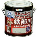【あすつく対応】アサヒペン - 油性高耐久鉄部用 - 0.7L - ライトグレー【サビの上からそのまま塗れる】