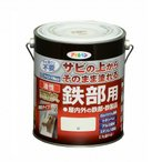 【あすつく対応】アサヒペン - 油性高耐久鉄部用 - 1.6L - 白【サビの上からそのまま塗れる】