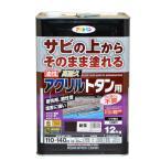 【あすつく対応】アサヒペン - 油性高耐久アクリルトタン用 - 12KG - 新茶【サビの上からそのまま塗れる】