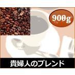 和光のコーヒー 貴婦人のブレンド900g (コーヒー/コーヒー豆)