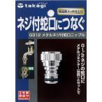 タカギ メタルネジ付蛇口ニップル G312【メーカー直送の為代引不可】【送料無料】