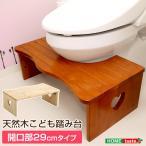 ナチュラルなトイレ子ども踏み台(29cm、木製)角を丸くしているのでお子様やキッズも安心して使えます|salita-サリタ- CSL-290