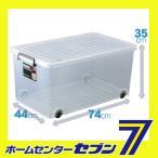 (SALE) 天馬 テンマ インロック350L 単品 tenma テンマフィッツ 収納ボックス