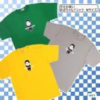 ガキの使い おばちゃんTシャツ Mサイズ 黄色