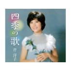 芹洋子 四季の歌 CD5枚組全90曲 NKCD7813-17