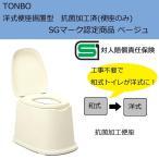 TONBO 洋式便座据置型 抗菌加工済(便座のみ) SGマーク認定商品 ベージュ