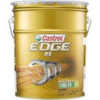 カストロール EDGE エッジ RS 10W-50 SN (20L) エンジンオイル