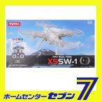 ドローン X5 SW-1 SYAM Wi-Fi Transmission FPV REAL-TIME (ホワイト)