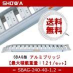 アルミブリッジ SBAG型 (SBAG-240-40-1.2) 1セット2本 昭和ブリッジ