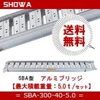 アルミブリッジ SBA型 (SBA-300-40-5.0) 1セット2本 昭和ブリッジ