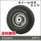 昭和ブリッジ  ホイール付きタイヤ  (350-5)  単品(1本)