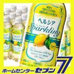 ヘルシアスパークリング レモン 500ml×24本入り
