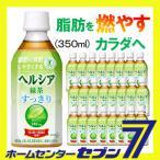 ヘルシア緑茶 すっきり 350ml×24本入り