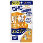 DHC 肝臓エキス+オルニチン 20日分 60粒 [サプリ サプリメント 健康 お酒 二日酔い 酔い止め 肝臓エキス オルニチン 健康食品]