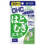 DHC はとむぎエキス 20日分 20粒 [サプリ 美容 健康 たんぱく質 はとむぎハトムギ ヨクイニン 透明感 ビタミンB類 カルシウム 鉄]