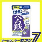 DHC ヘム鉄 20日分 40粒 [サプリ サプリメント 美容 健康 鉄分 鉄分補給 ダイエット 育ちざかり 妊娠 ヘム鉄 葉酸 ビタミンB12]