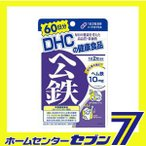 DHC ヘム鉄 60日分 120粒 [サプリ サプリメント 美容 健康 鉄分 鉄分補給 ダイエット 育ちざかり 妊娠 ヘム鉄 葉酸 ビタミンB12]
