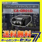 ショッピングドライブレコーダー CA-DR01D ドライブレコーダー パナソニック [ストラーダ ドラレコ]