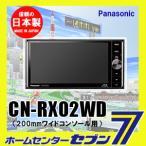 パナソニック カーナビ CN-RX02WD(200mmワイドコンソール用)Panasonic  [CNRX02WD cnrx02wd ブルーレイ 地デジ カー用品 車用品]