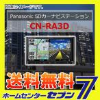 CN-RA03D SDカーナビステーション パナソニック [ストラーダ カーナビゲーション 7インチ]
