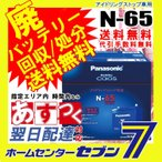 カオス n65 バッテリー パナソニック 国産車 アイドリングストップ車用 廃バッテリー回収 代引き手数料無料