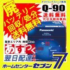 カオス バッテリー N-Q90/A2 パナソニック [アイドリングストップ車用]
