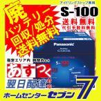 カオス バッテリー N-S100/A2 パナソニック [アイドリングストップ車用]
