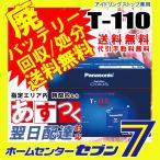 アイドリングストップ車用 カオス N-T110/A2 パナソニック (お盆も出荷中) 廃バッテリー回収送料無料 送料/代引き手数料無料