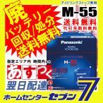 カオス m55 バッテリー パナソニック 国産車 アイドリングストップ車用 廃バッテリー回収 代引き手数料無料