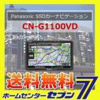 CN-G1100VD パナソニック 7型ワイドVGA ワンセグチューナー内蔵 ポータブルナビゲーション  [Panasonic Gorilla ゴリラ cng1100vd]