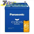 11/1新発売 アイドリングストップ バッテリー カオス m65r パナソニック N-M65R/A3 (送料無料)(代引き手数料無料