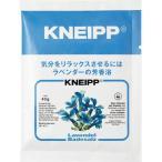 クナイプ バスソルト ラベンダーの香り (40g) クナイプ [KNEIPP 入浴剤 癒し スパ用品 アロマバス]