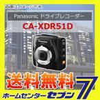 ショッピングドライブレコーダー CA-XDR51D ドライブレコーダー パナソニック [ストラーダ ドラレコ] xdr51d