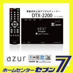 ショッピング地デジチューナー アズール 車載用地上波デジタルチューナー TDX-2200 azur [TDX2200 地デジチューナー カー用品 フルセグ オートパーツ 車用品 tdx2200]