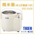 精米機 タイガー 精米器(5号用) アーバンベージュ RSE-A100-CU