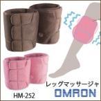 オムロン レッグマッサージャ (HM-252)