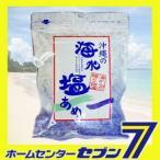 塩飴 沖縄の海水塩あめ 袋タイプ (1袋/100g入り)(メール便発送)