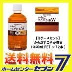 からだすこやか茶W  350ml PET 72本  (24本入り×3ケース) トクホ 特定保健用食品