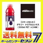 コカ・コーラ 【2ケースセット】 グラソー トリプルエックス 500ml PET 送料無料