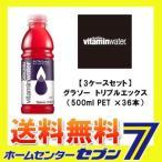 コカ・コーラ 【3ケースセット】グラソー トリプルエックス 500ml PET 送料無料