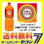 太陽のマテ茶 ペコらくボトル 2L PET 12本 (6本入×2ケース)