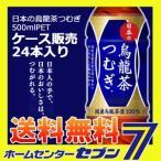 日本の烏龍茶つむぎ 500ml PET 24本 (1ケース) ウーロン茶