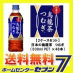 日本の烏龍茶つむぎ 500ml PET 48本 (24本×2ケース) ウーロン茶