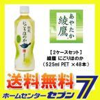 綾鷹 にごりほのか 525ml PET 48本 (24本入×2ケース) お茶 緑茶