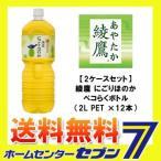 綾鷹 にごりほのか ペコらくボトル 2L PET 12本  (6本入×2ケース)